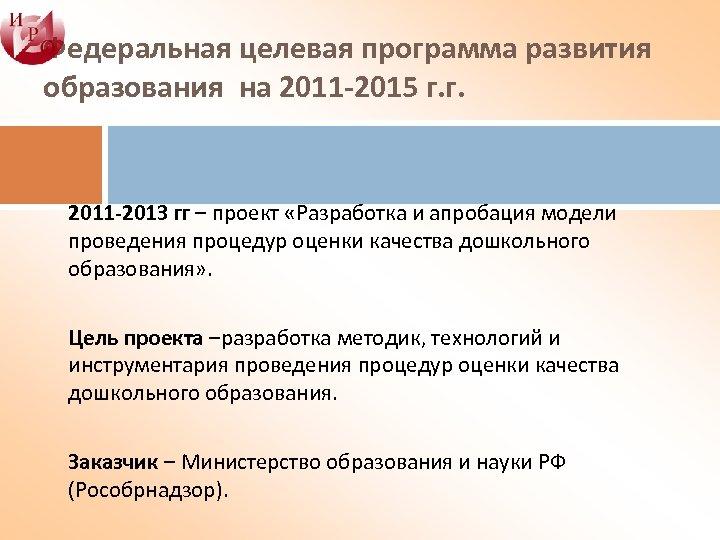 Федеральная целевая программа развития образования на 2011 -2015 г. г. 2011 -2013 гг –
