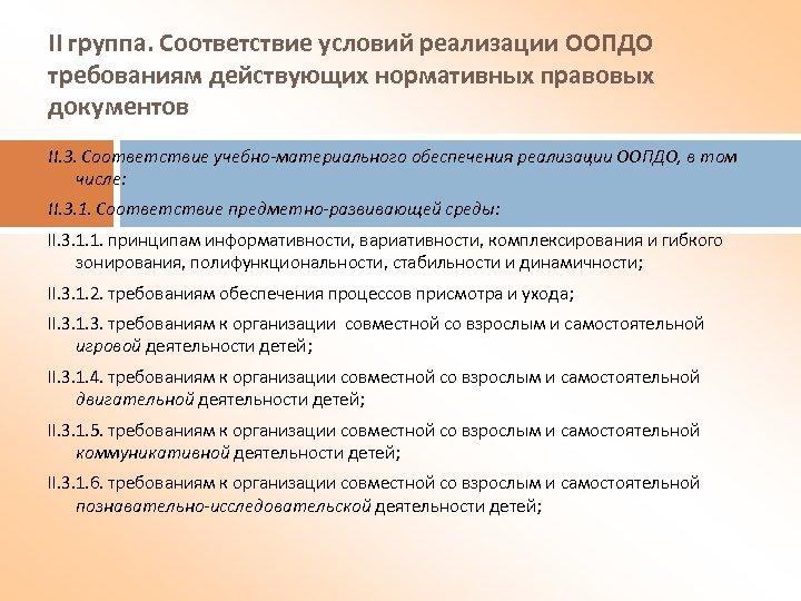 II группа. Соответствие условий реализации ООПДО требованиям действующих нормативных правовых документов II. 3. Соответствие