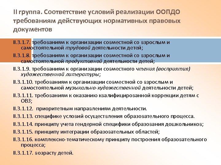 II группа. Соответствие условий реализации ООПДО требованиям действующих нормативных правовых документов II. 3. 1.