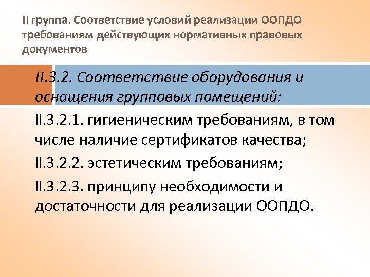 II группа. Соответствие условий реализации ООПДО требованиям действующих нормативных правовых документов II. 3. 2.