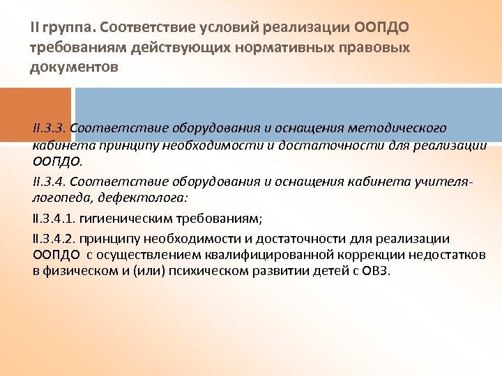 II группа. Соответствие условий реализации ООПДО требованиям действующих нормативных правовых документов II. 3. 3.