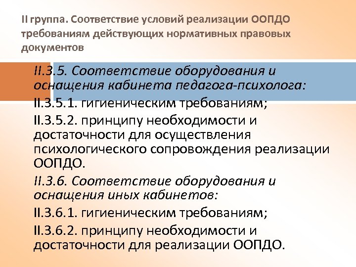 II группа. Соответствие условий реализации ООПДО требованиям действующих нормативных правовых документов II. 3. 5.
