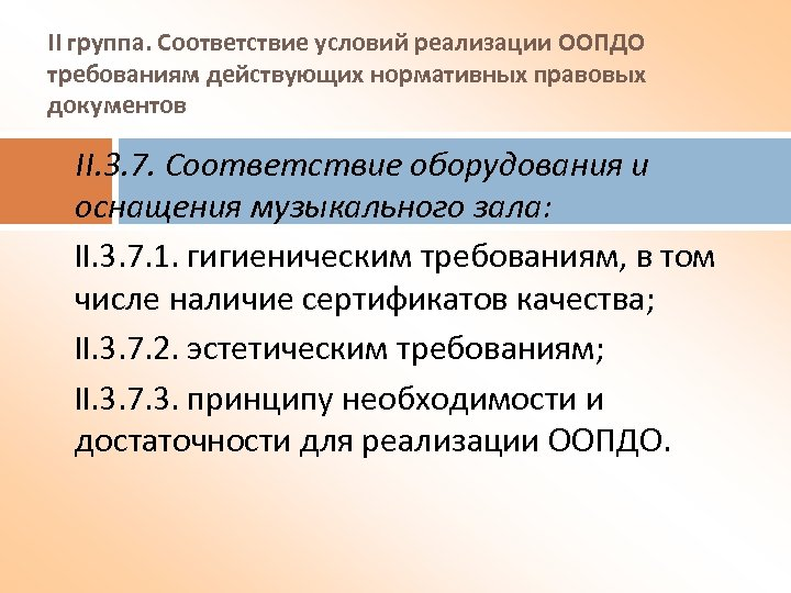 II группа. Соответствие условий реализации ООПДО требованиям действующих нормативных правовых документов II. 3. 7.