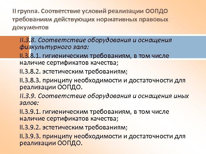 II группа. Соответствие условий реализации ООПДО требованиям действующих нормативных правовых документов II. 3. 8.