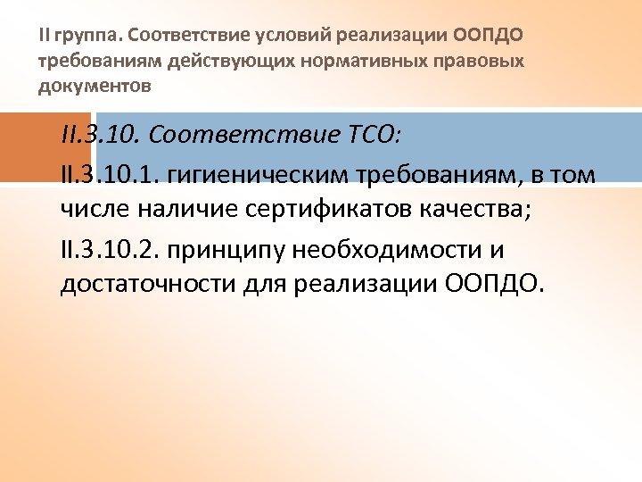 II группа. Соответствие условий реализации ООПДО требованиям действующих нормативных правовых документов II. 3. 10.