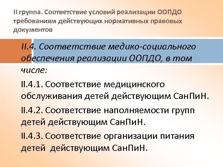 II группа. Соответствие условий реализации ООПДО требованиям действующих нормативных правовых документов II. 4. Соответствие