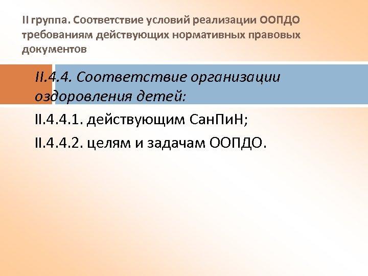 II группа. Соответствие условий реализации ООПДО требованиям действующих нормативных правовых документов II. 4. 4.