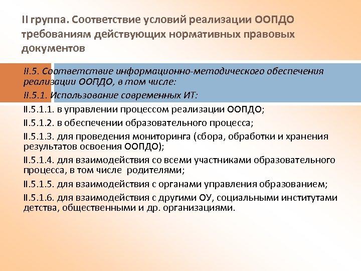 II группа. Соответствие условий реализации ООПДО требованиям действующих нормативных правовых документов II. 5. Соответствие
