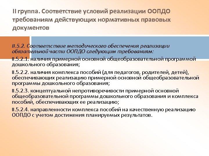 II группа. Соответствие условий реализации ООПДО требованиям действующих нормативных правовых документов II. 5. 2.