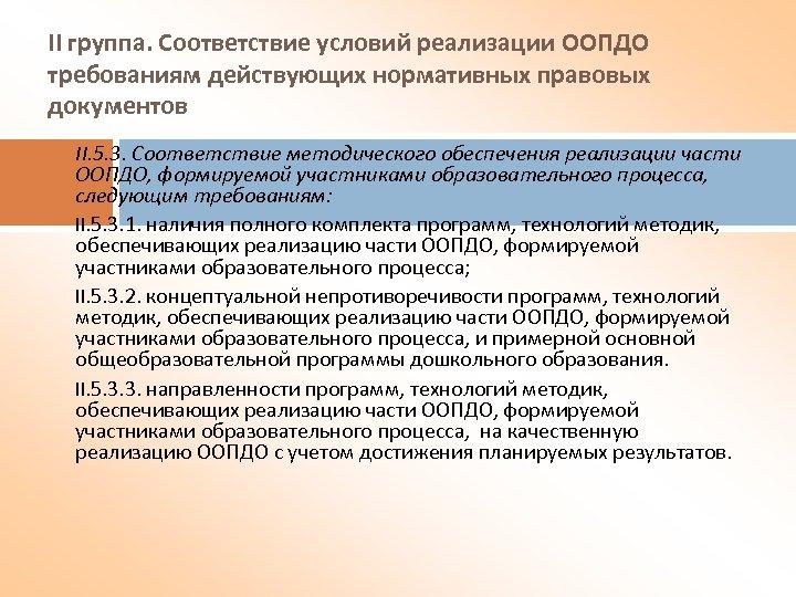 II группа. Соответствие условий реализации ООПДО требованиям действующих нормативных правовых документов II. 5. 3.