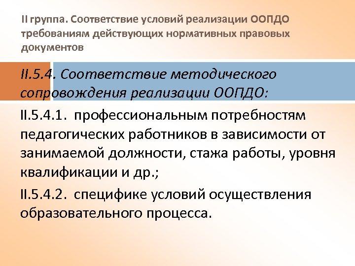 II группа. Соответствие условий реализации ООПДО требованиям действующих нормативных правовых документов II. 5. 4.