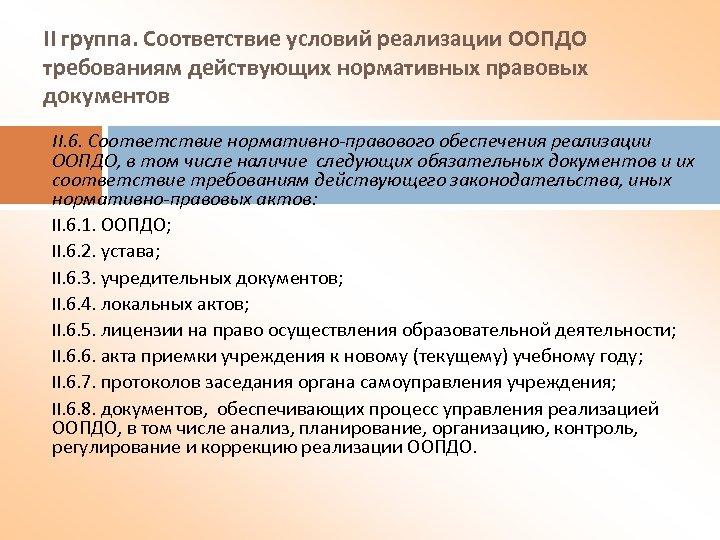 II группа. Соответствие условий реализации ООПДО требованиям действующих нормативных правовых документов II. 6. Соответствие