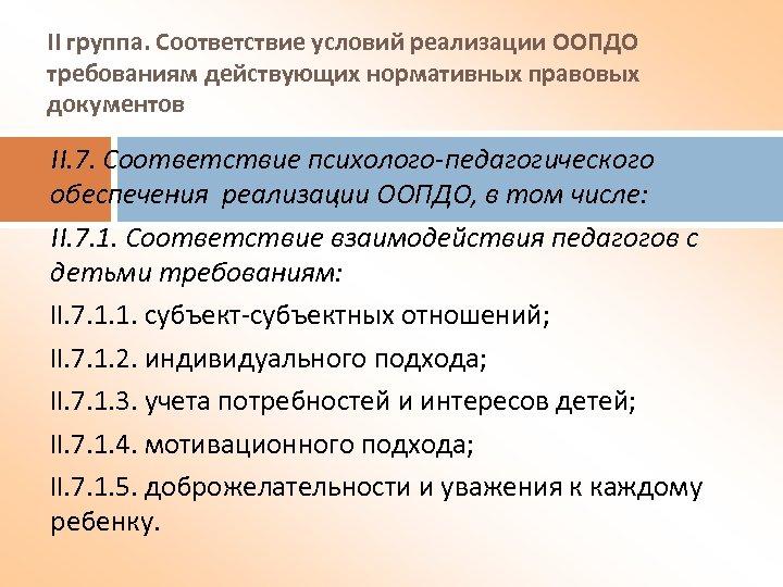 II группа. Соответствие условий реализации ООПДО требованиям действующих нормативных правовых документов II. 7. Соответствие