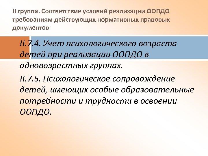 II группа. Соответствие условий реализации ООПДО требованиям действующих нормативных правовых документов II. 7. 4.