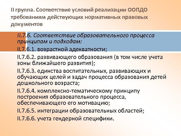 II группа. Соответствие условий реализации ООПДО требованиям действующих нормативных правовых документов II. 7. 6.