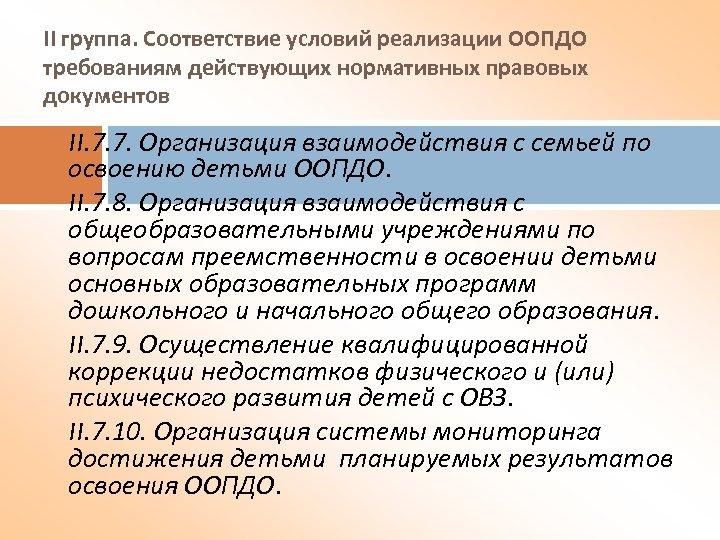 II группа. Соответствие условий реализации ООПДО требованиям действующих нормативных правовых документов II. 7. 7.