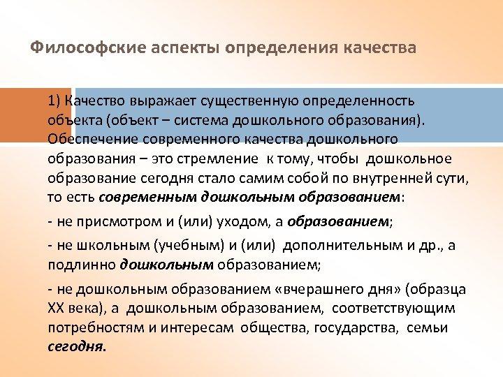 Философские аспекты определения качества 1) Качество выражает существенную определенность объекта (объект – система дошкольного