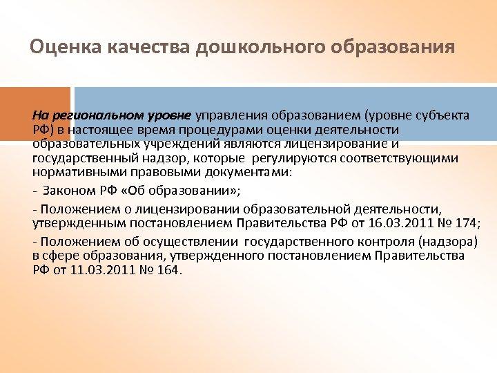 Оценка качества дошкольного образования На региональном уровне управления образованием (уровне субъекта РФ) в настоящее