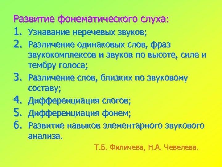 Развитие фонематического слуха: 1. Узнавание неречевых звуков; 2. Различение одинаковых слов, фраз 3. 4.