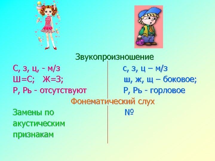 Звукопроизношение С, з, ц, - м/з с, з, ц – м/з Ш=С; Ж=З; ш,