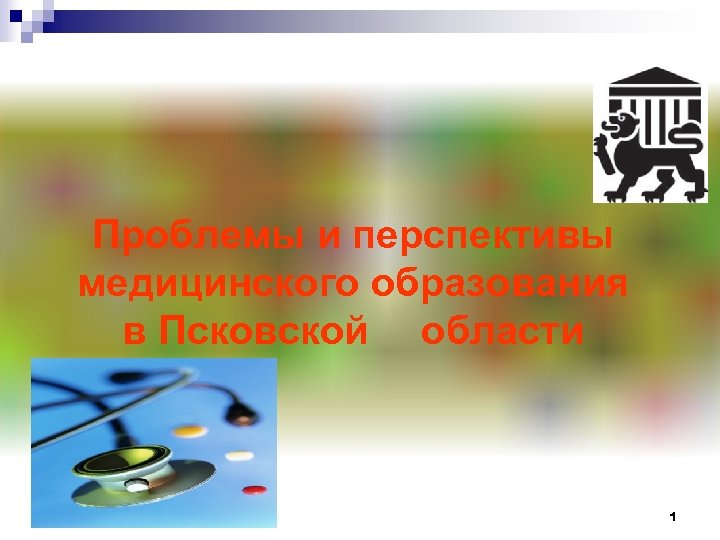 Проблемы и перспективы медицинского образования в Псковской области 1