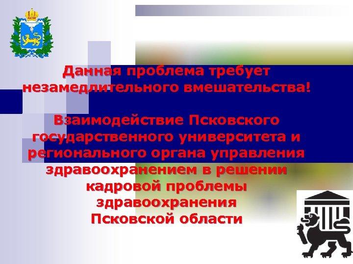 Данная проблема требует незамедлительного вмешательства! Взаимодействие Псковского государственного университета и регионального органа управления здравоохранением