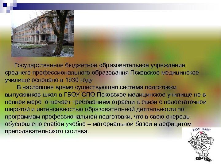 Государственное бюджетное образовательное учреждение среднего профессионального образования Псковское медицинское училище основано в 1930 году