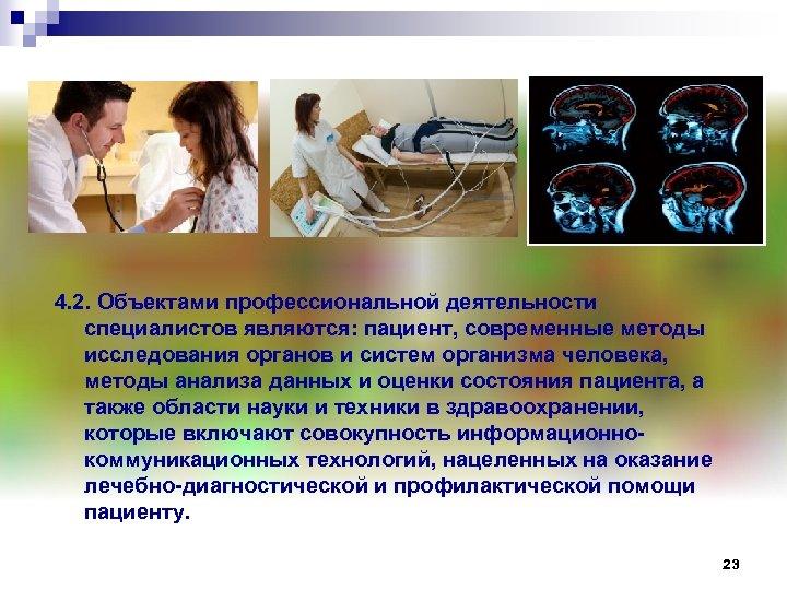 4. 2. Объектами профессиональной деятельности специалистов являются: пациент, современные методы исследования органов и систем