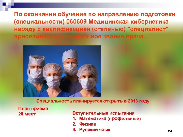 По окончании обучения по направлению подготовки (специальности) 060609 Медицинская кибернетика наряду с квалификацией (степенью)