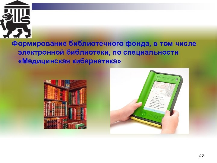 Формирование библиотечного фонда, в том числе электронной библиотеки, по специальности «Медицинская кибернетика» 27