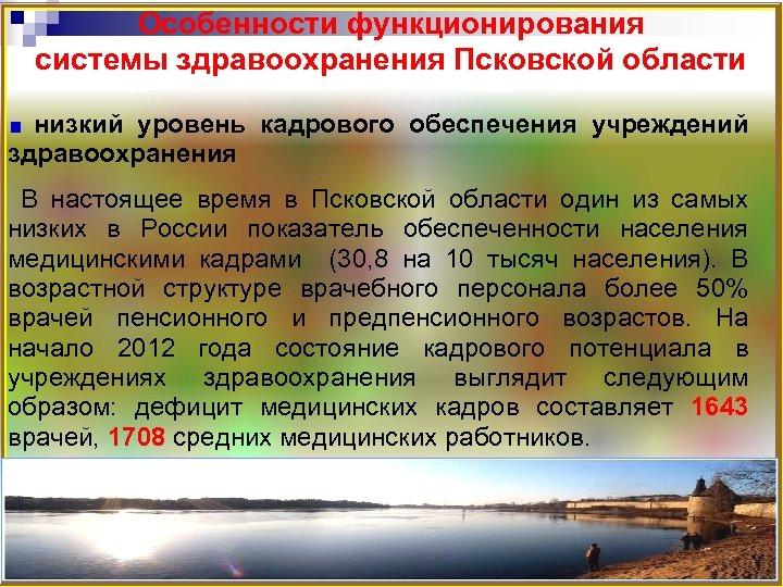 Особенности функционирования системы здравоохранения Псковской области низкий уровень кадрового обеспечения учреждений здравоохранения В настоящее
