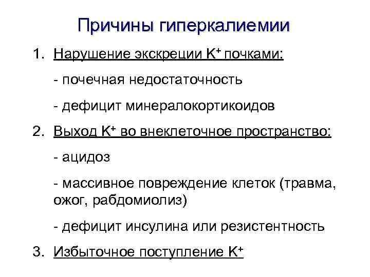 Причины гиперкалиемии 1. Нарушение экскреции K+ почками: - почечная недостаточность - дефицит минералокортикоидов 2.