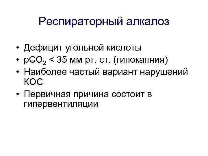 Респираторный алкалоз • Дефицит угольной кислоты • p. CO 2 < 35 мм рт.