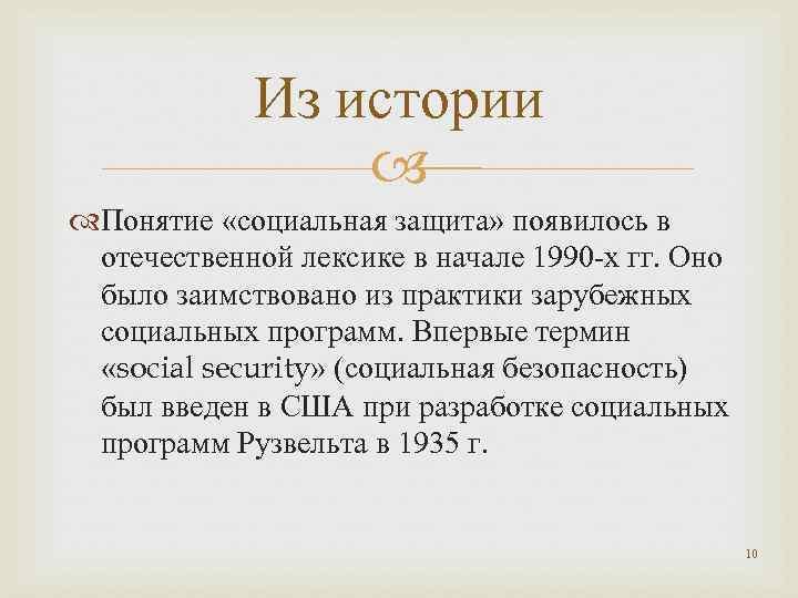 Из истории Понятие «социальная защита» появилось в отечественной лексике в начале 1990 -х гг.