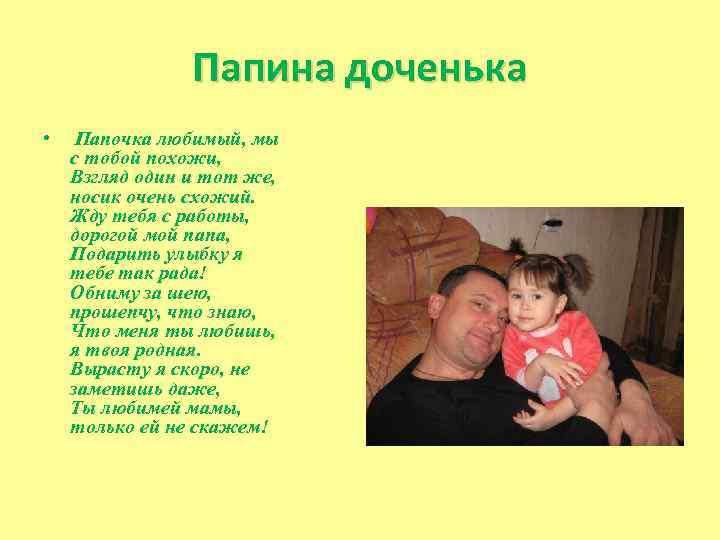 спасибо папа стихи от дочери
