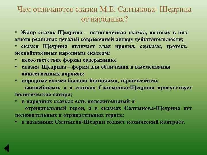 Чем отличаются сказки М. Е. Салтыкова- Щедрина от народных? • Жанр сказок Щедрина –