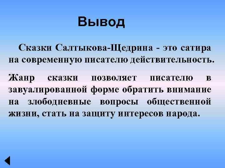 Вывод Сказки Салтыкова-Щедрина - это сатира на современную писателю действительность. Жанр сказки позволяет писателю