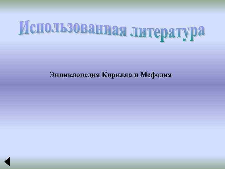 Энциклопедия Кирилла и Мефодия