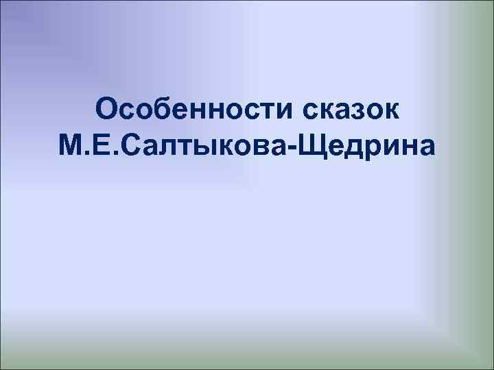 Особенности сказок М. Е. Салтыкова-Щедрина