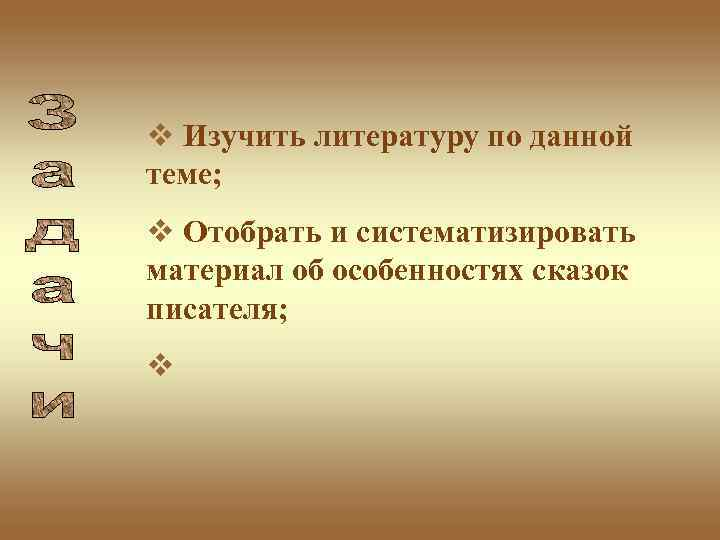 v Изучить литературу по данной теме; v Отобрать и систематизировать материал об особенностях сказок