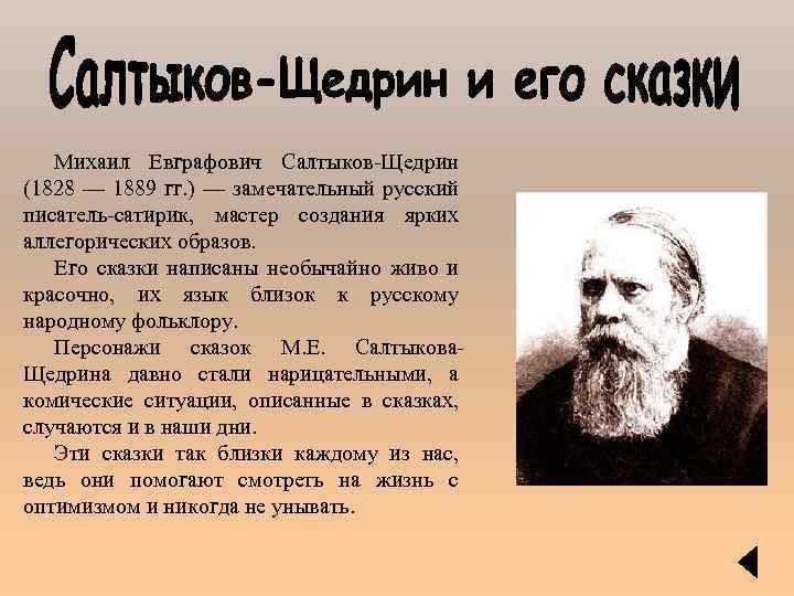 Михаил Евграфович Салтыков-Щедрин (1828 — 1889 гг. ) — замечательный русский писатель-сатирик, мастер создания