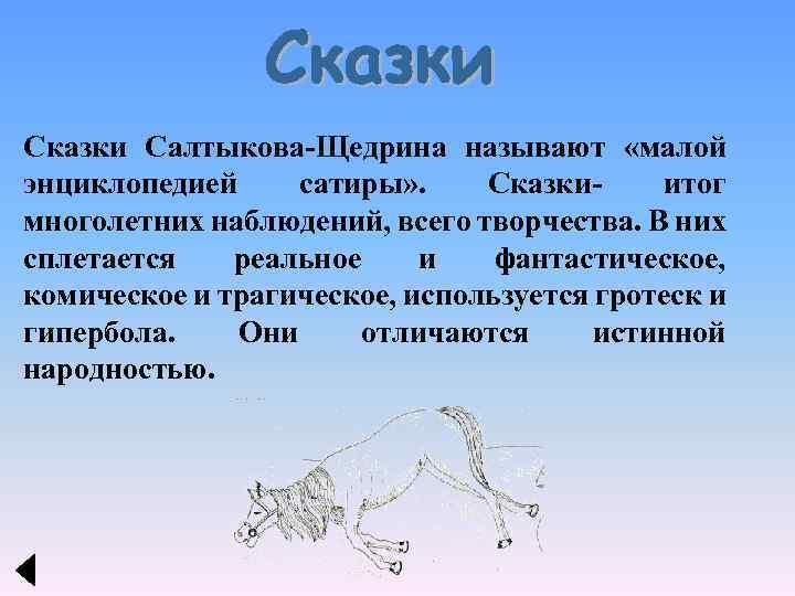 Сказки Салтыкова-Щедрина называют «малой энциклопедией сатиры» . Сказкиитог многолетних наблюдений, всего творчества. В них