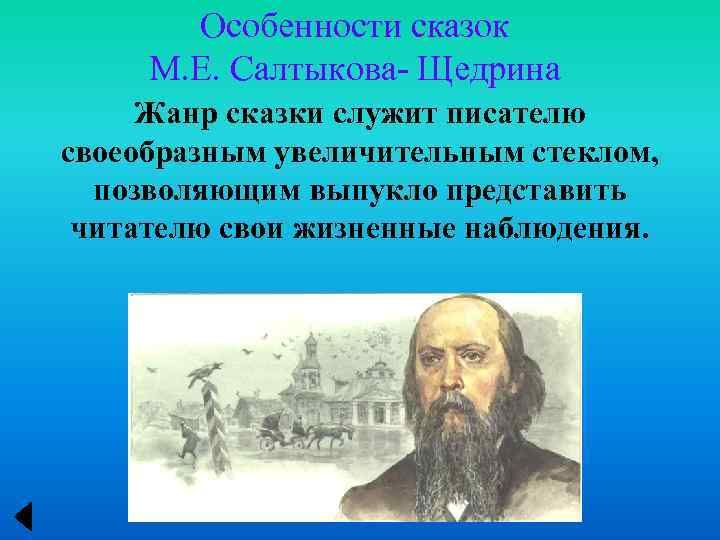 Особенности сказок М. Е. Салтыкова- Щедрина Жанр сказки служит писателю своеобразным увеличительным стеклом, позволяющим