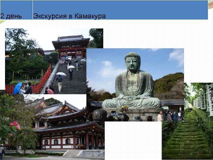 2 день Экскурсия в Камакура