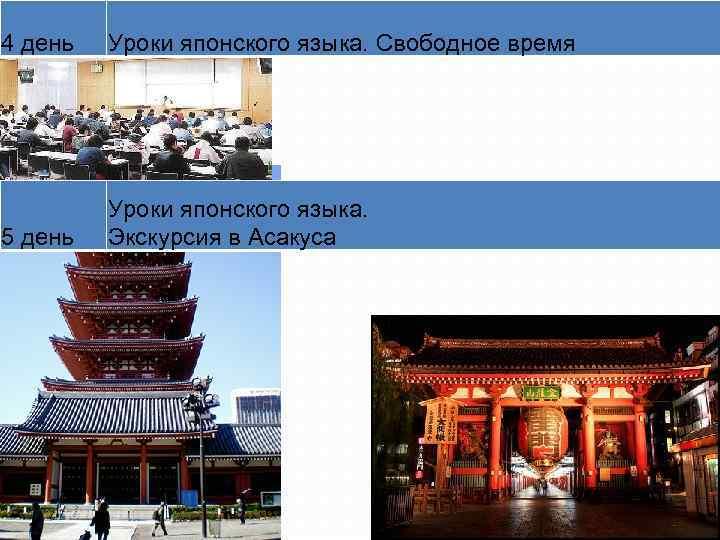 4 день Уроки японского языка. Cвободное время 5 день Уроки японского языка. Экскурсия в