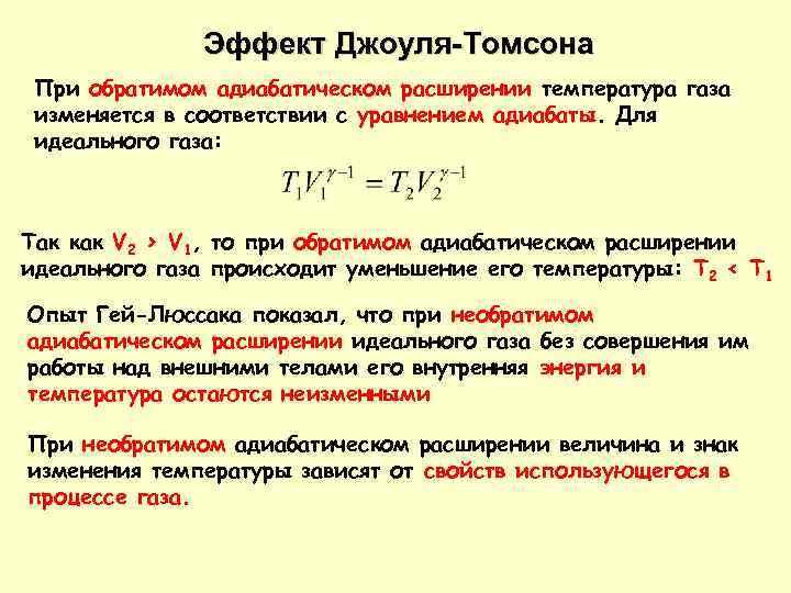 Эффект Джоуля-Томсона При обратимом адиабатическом расширении температура газа изменяется в соответствии с уравнением адиабаты.