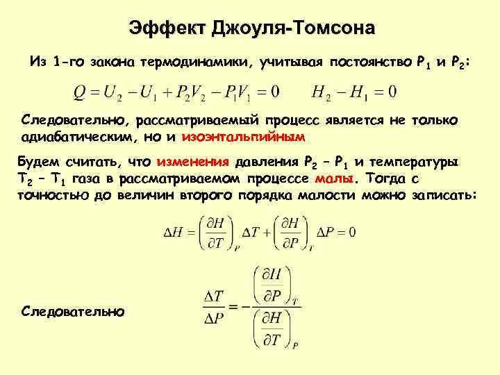 Эффект Джоуля-Томсона Из 1 -го закона термодинамики, учитывая постоянство Р 1 и Р 2: