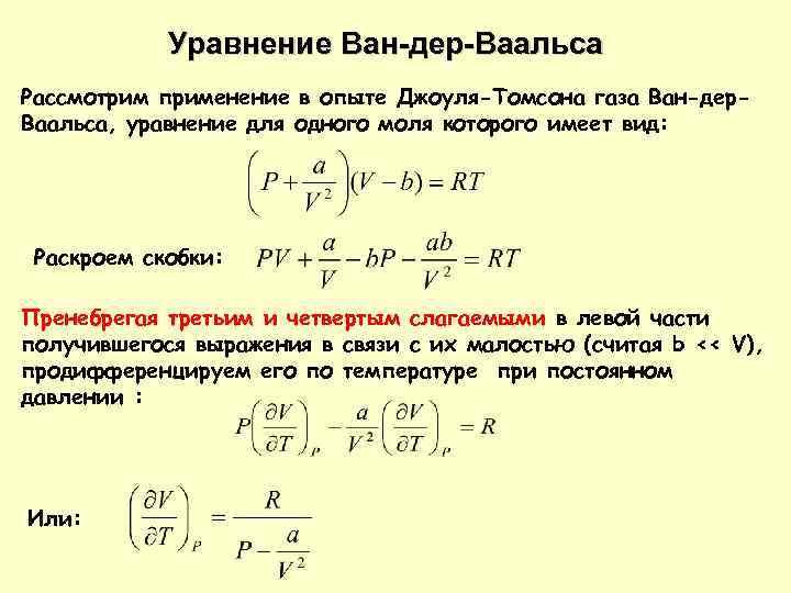 Уравнение Ван-дер-Ваальса Рассмотрим применение в опыте Джоуля-Томсона газа Ван-дер. Ваальса, уравнение для одного моля