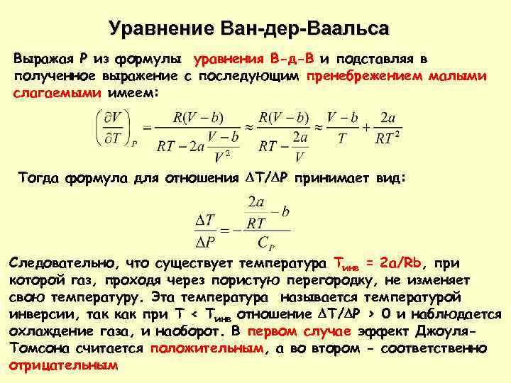 Уравнение Ван-дер-Ваальса Выражая P из формулы уравнения В-д-В и подставляя в полученное выражение с