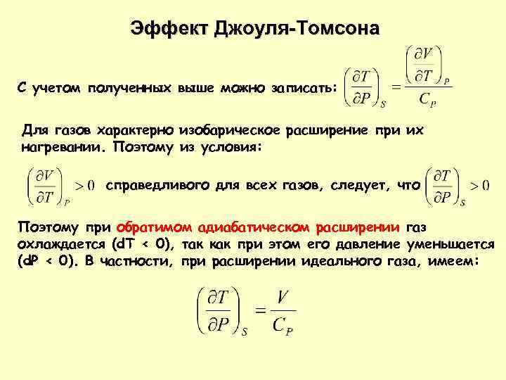 Эффект Джоуля-Томсона С учетом полученных выше можно записать: Для газов характерно изобарическое расширение при